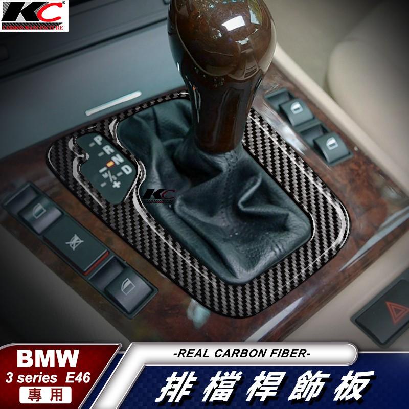 真碳纖維 寶馬 BMW 排檔 卡夢 卡夢框 E46 320 330 328 卡夢內裝 檔位 貼 中控 碳纖維 面板 M3