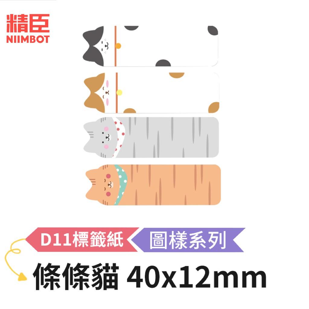 [精臣] D11標籤紙 圖樣系列 條條貓 40x12mm 精臣標籤紙 標籤貼紙 熱感貼紙 打印貼紙 標籤紙 貼紙