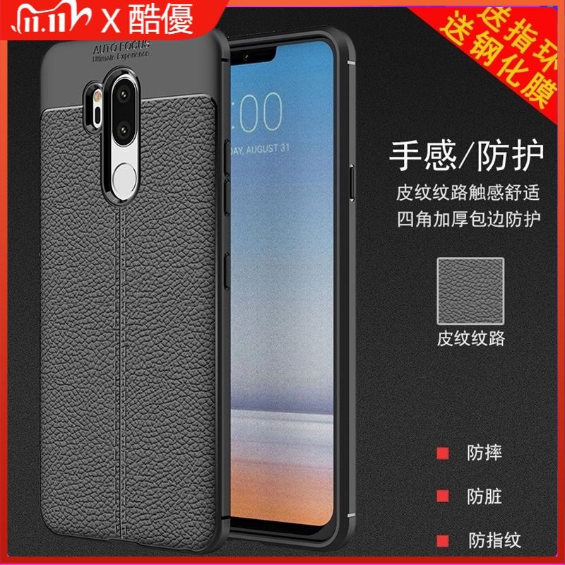 酷優 防摔軟硅膠保護套手機殼 LG G7 lg g7thinQ G710EM LG G8 G8ThinQ 防指紋 外殼