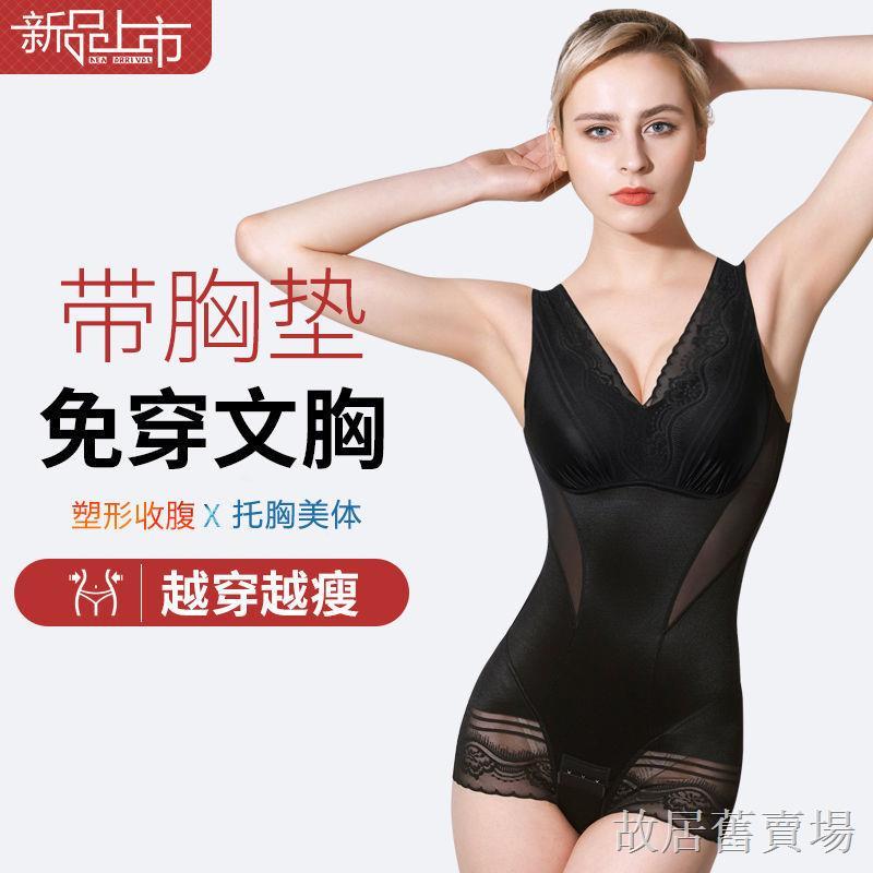 【塑身衣】 新款帶胸墊相玫紋美人計塑身衣收腹提臀塑形美體減肥束身瘦身衣