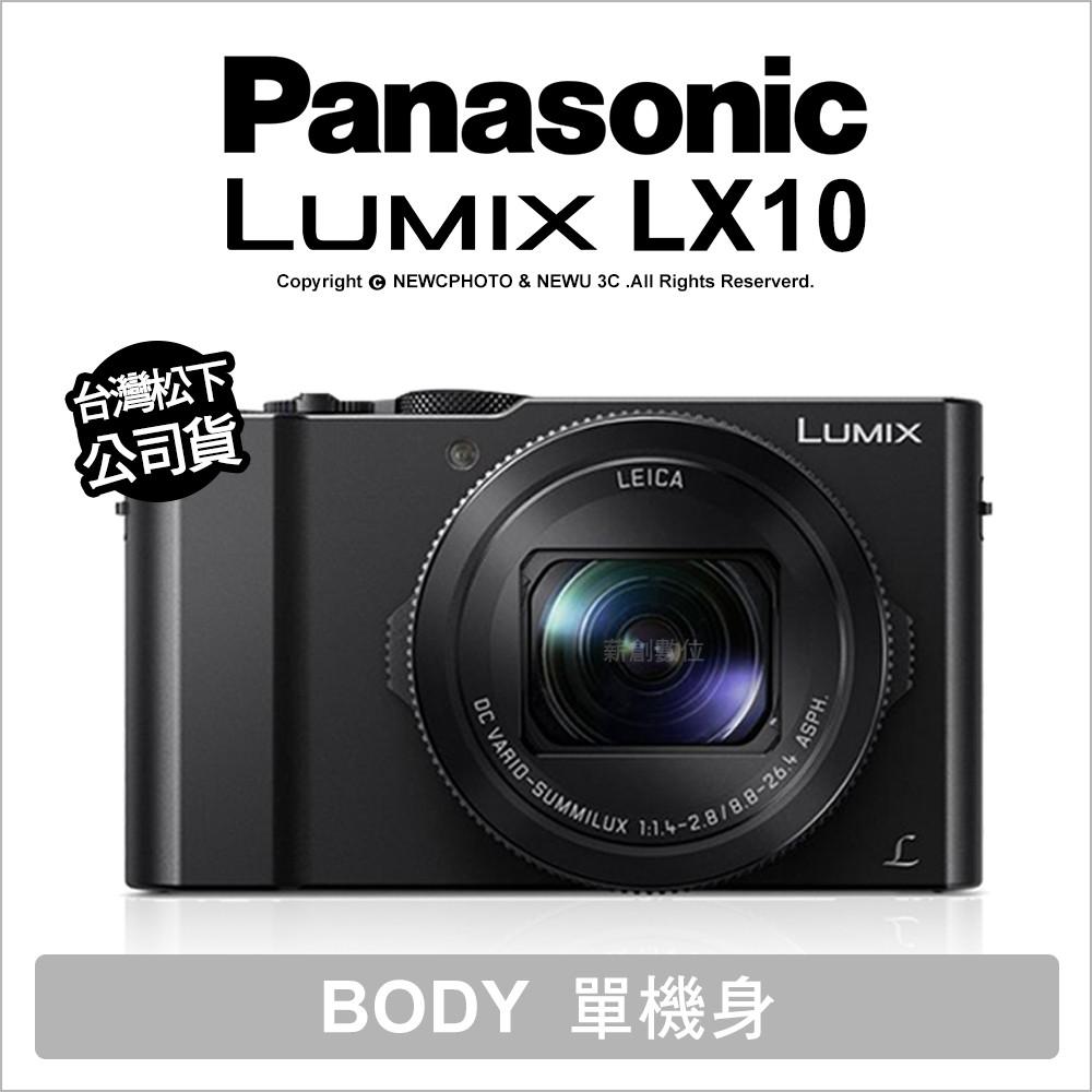 【公司貨送64G+登錄送原電+32G】Panasonic DMC-LX10 數位相機 大光圈 4K LX10 類單