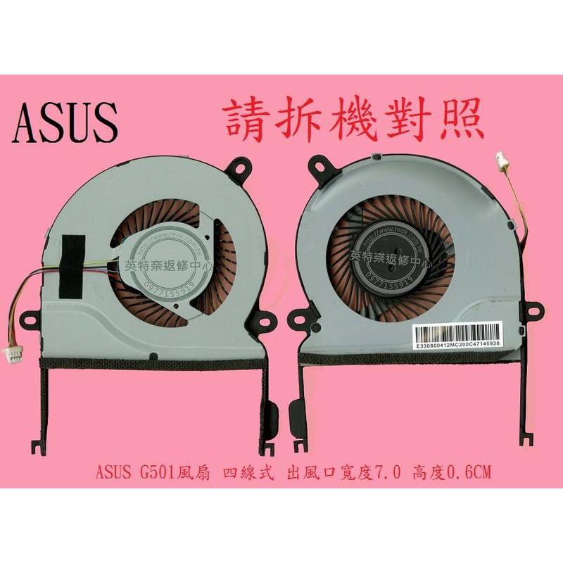 英特奈 華碩 ASUS ROG G501 G501J G501JW G501V G501VW 筆電CPU風扇 G501