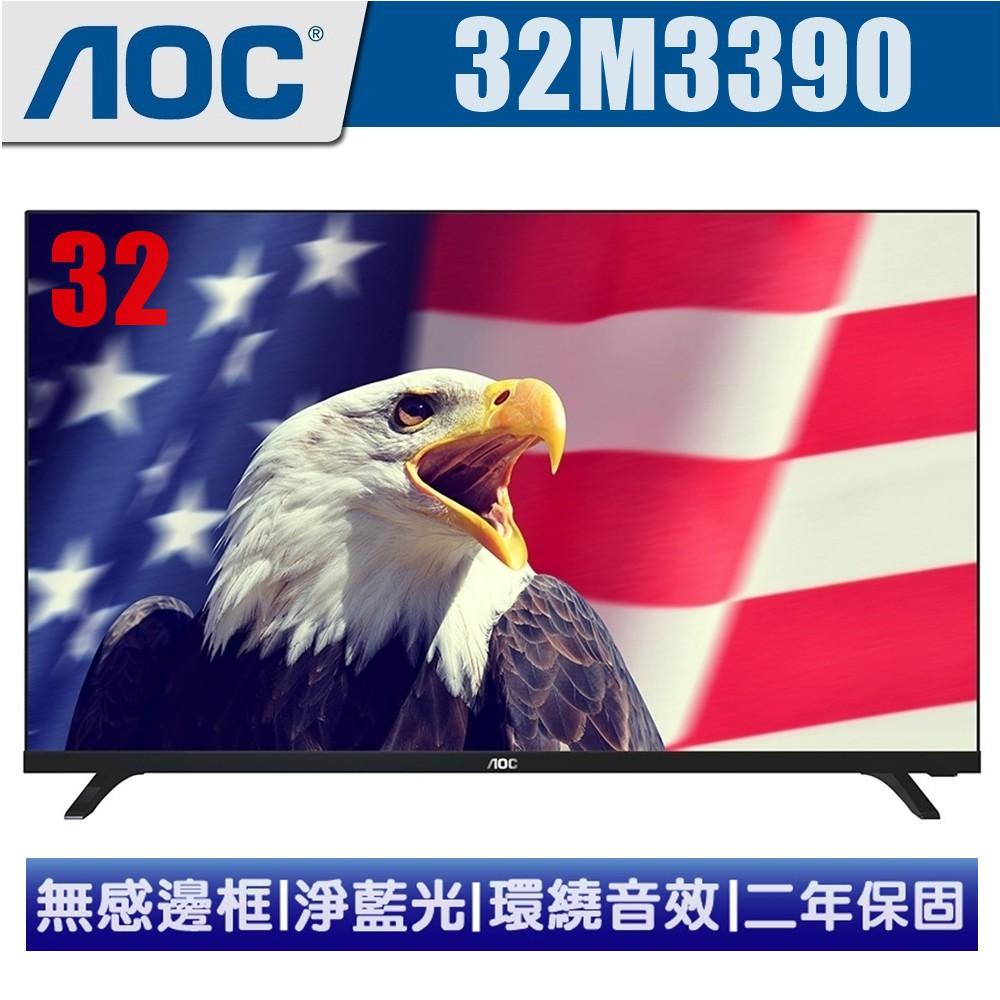 【美國AOC】32吋薄邊框LED液晶顯示器+視訊盒32M3390贈Ardi無線警報器+數位電視天線+HDMI線