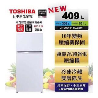 TOSHIBA 東芝409公升變頻電冰箱 優雅金 GR-A461TBZ(N) 貝殼白 GR-AG461TDZ(ZW) 彰化縣