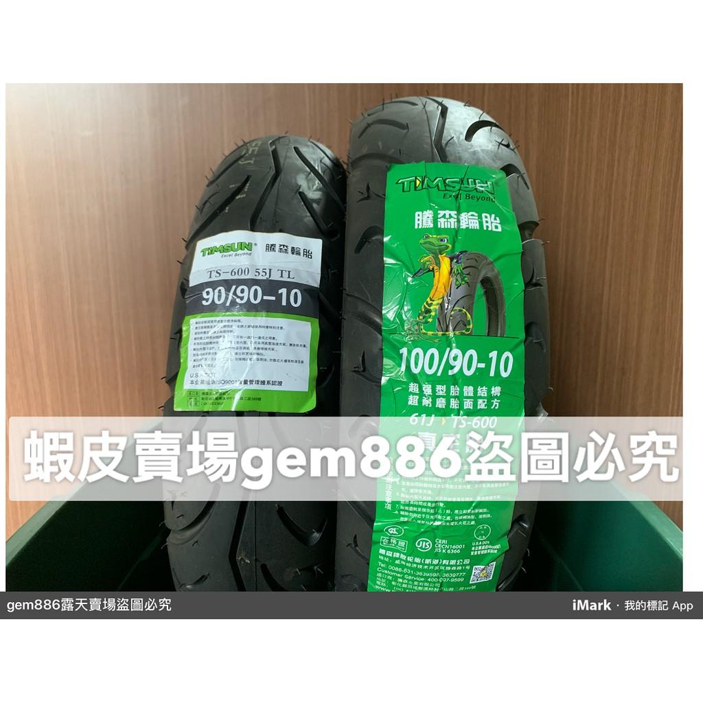 TIMSUN騰森輪胎 ts660 TS600 90/90-10 100/90-10