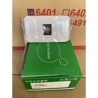 JY-6491 中一電工 白色蓋板 白色蓋片 6401 6402 6403 6891 6801 6802 6803 臺南市