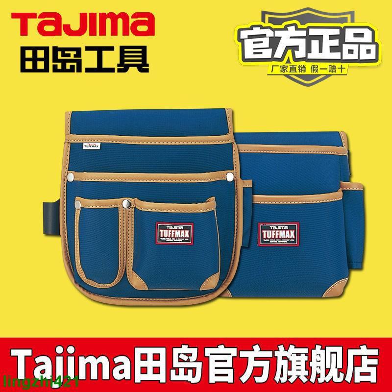 天空商城TAJIMA田島工具包腰包電工包腰帶尼龍防水方便攜帶