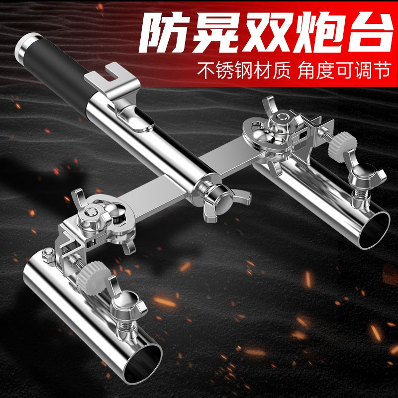 雙炮臺支架不銹鋼釣箱釣椅通用萬向雙炮臺架座雙桿架雙頭釣魚炮臺