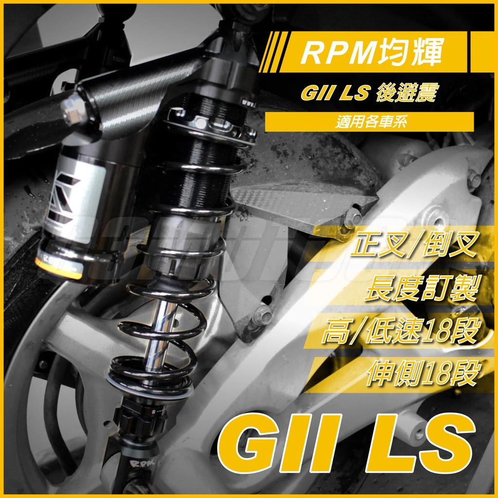 Q3機車精品 RPM GII LS 頂級 避震器 後避震 適用各車系 勁戰 四代戰 五代戰 BWSR JETS 雷霆S