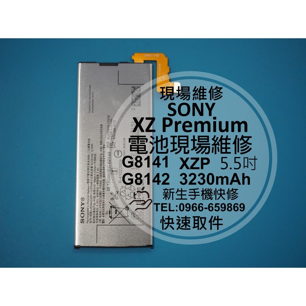 【新生手機快修】SONY XZ Premium 內置電池 電池膨脹 自動關機 無法開機 G8142 XZP 現場維修更換