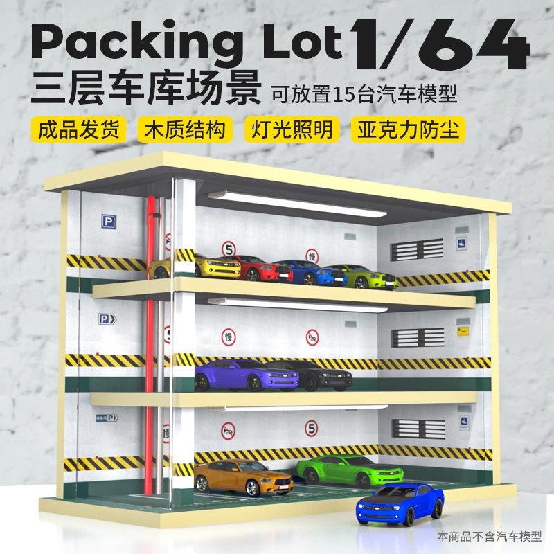 1:64車庫三層停車場景收納櫃燈光防塵展示盒仿真合金汽車模型擺件