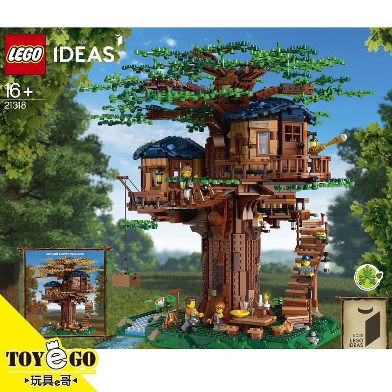 樂高 LEGO IDEAS 樹屋 Tree House 玩具e哥 21318
