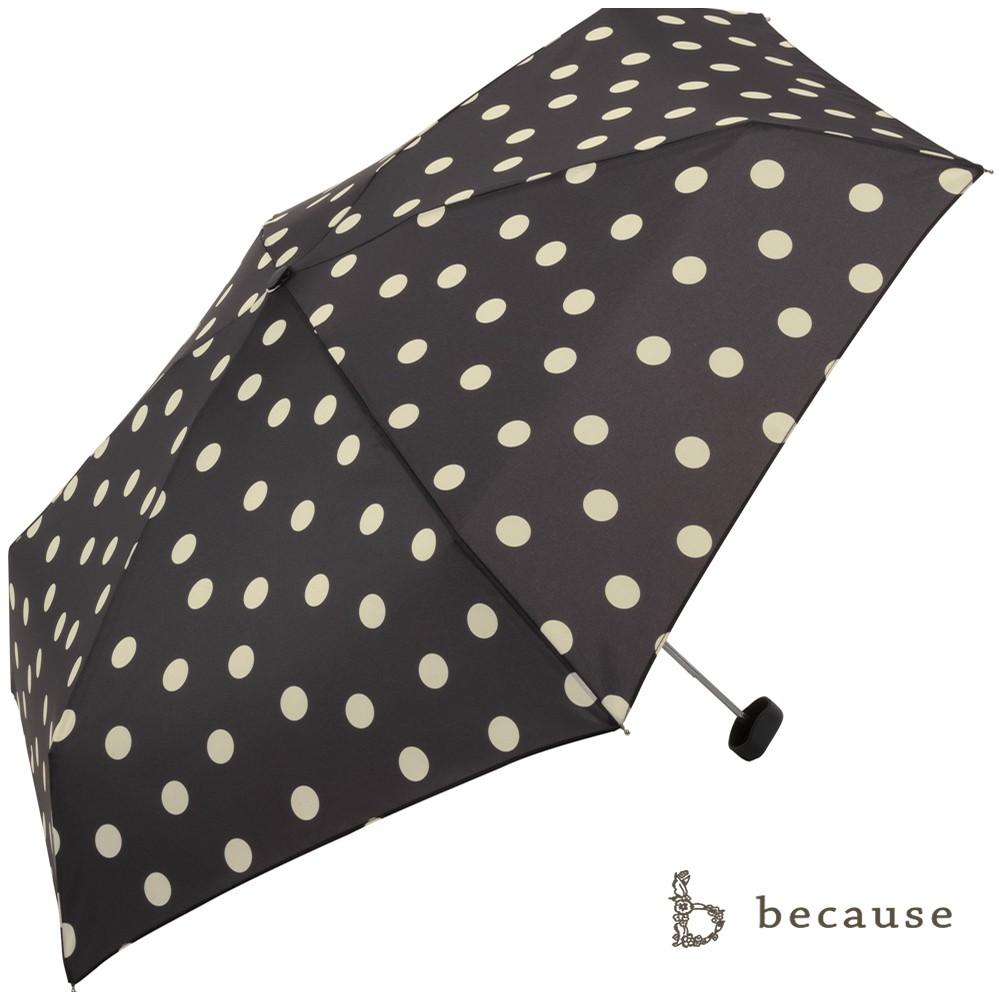 【日本Because】Because雨傘-可愛俏皮點點黑(輕量傘)
