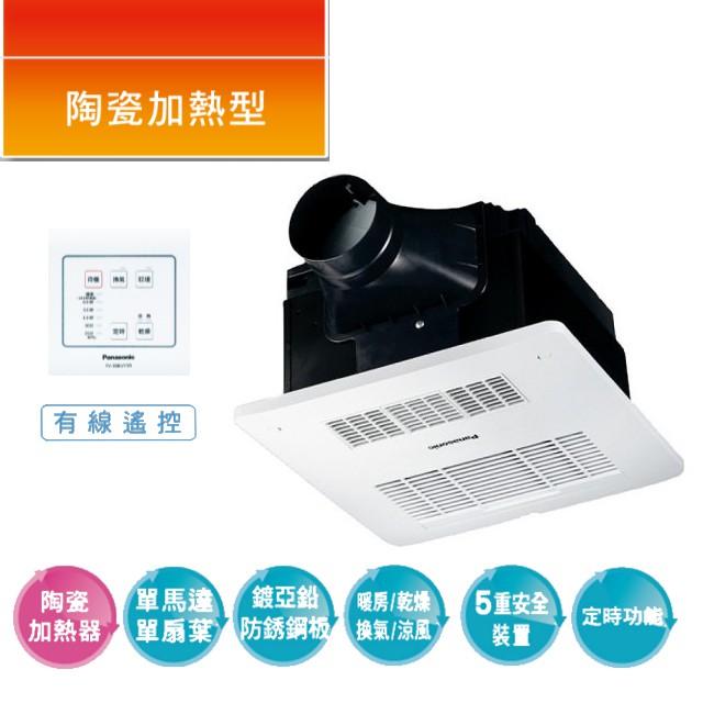 【國際牌 Panasonic】四合一浴室暖風機,線控、換氣、涼風、暖房、乾燥 (FV-30BUY3R/3W)