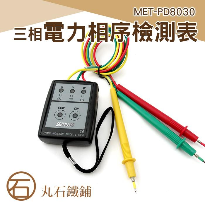 相序表 相序計 檢相器 測試三相電力 電工用 MET-PD8030