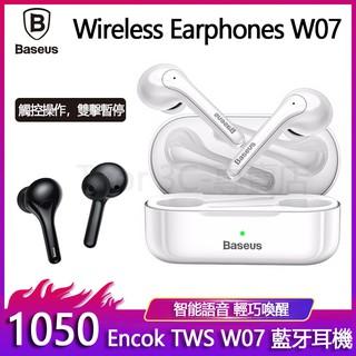 Baseus倍思 Encok TWS 真無線藍牙耳機 W07 藍牙耳機 運動耳機 觸控式 自動開機 紅外線自動感應 耳機 台中市