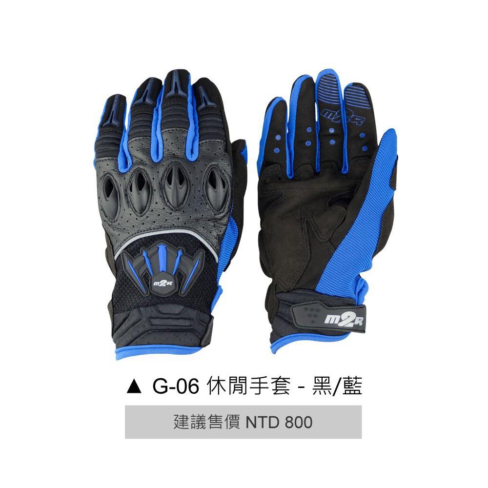 M2R G-06  G06 黑藍 專業透氣 防摔手套 通風不悶熱《淘帽屋 》