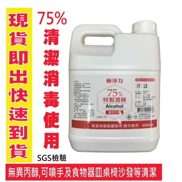 {現貨不用等}大降價,限量優惠價, 酒精75%-4000毫升/桶裝4公升
