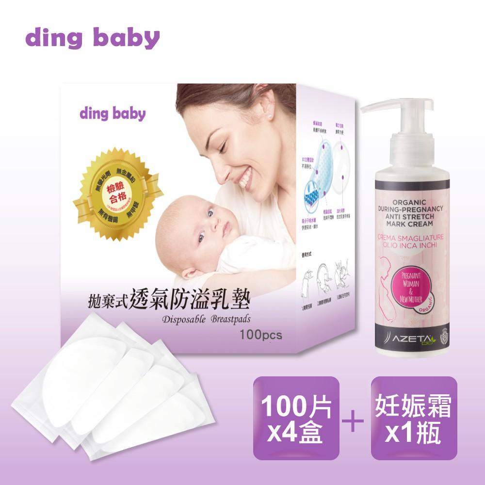 ding baby 拋棄式防溢乳墊100片x4 + Azeta 妊娠霜x1