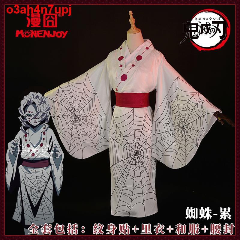 【漫囧】鬼滅之刃 累 十二鬼月 蜘蛛鬼累 和服 cos服裝