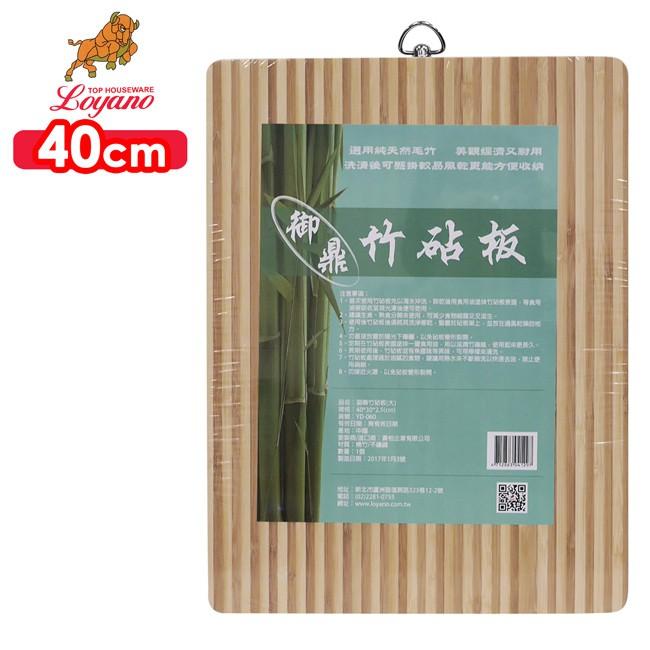 御鼎毛竹大砧板40cm