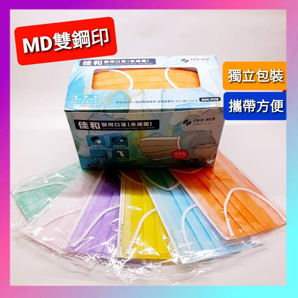 [獨立包裝]佳和醫療口罩-成人50入 現貨 醫療口罩 醫用口罩 MD雙鋼印 單片裝 台灣製 成人口罩