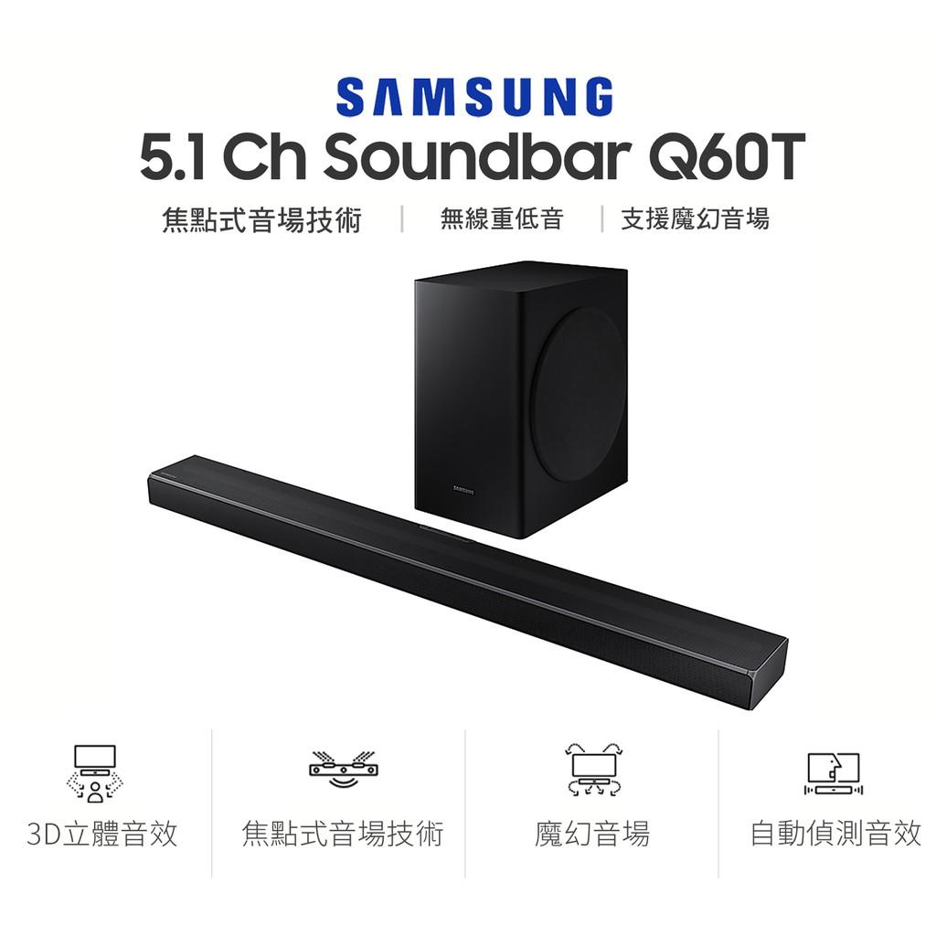 現貨✨SAMSUNG💥Soundbar Q60T 5.1無限重低音 杜比環繞音響