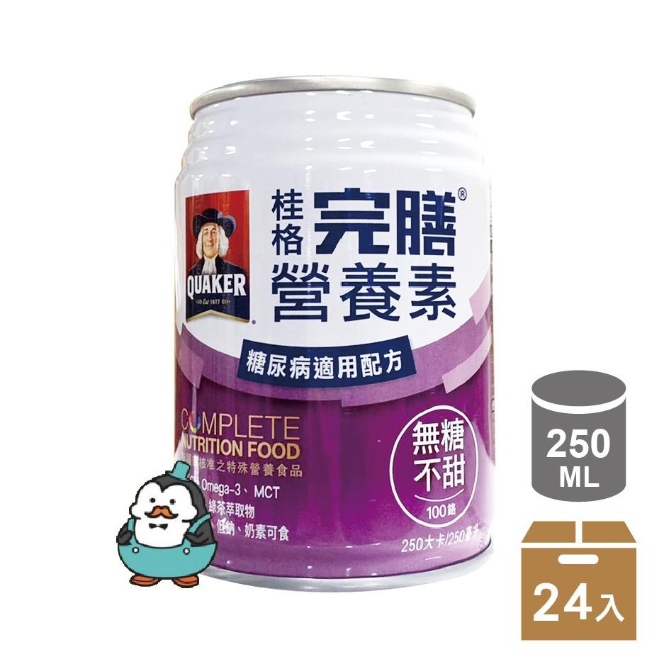 桂格 完膳營養素 糖尿病適用 100鉻 無糖不甜 250ml 24入/箱 (宅配免運)