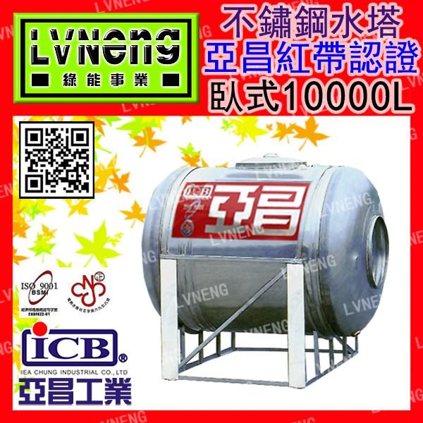 【綠能倉庫】【亞昌】紅帶認證 SYJ-10000 臥式特厚 不鏽鋼水塔 防風耐震《市售10000L 10頓》(桃園)