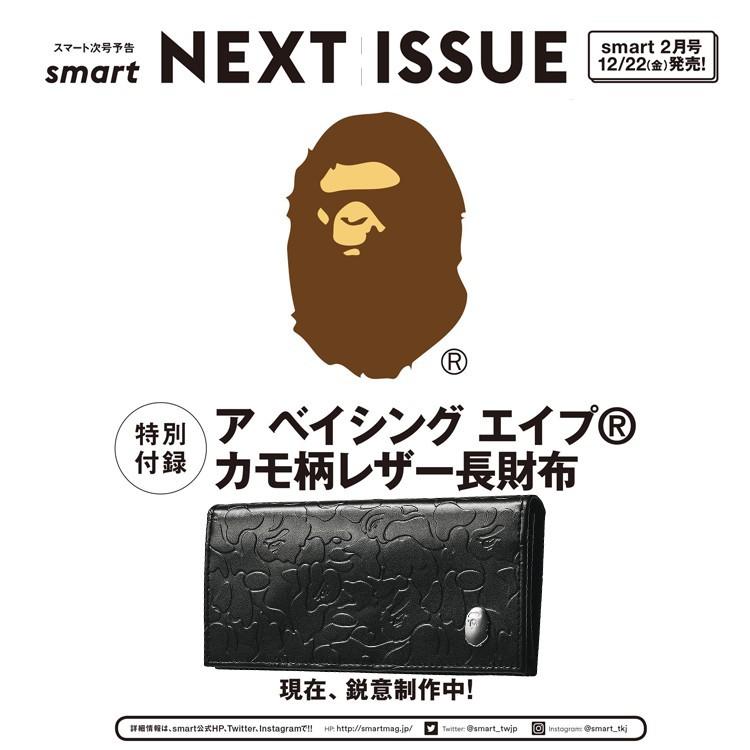 日本雜誌 smart 附贈 A BATHING APE 黑色 皮革長夾 猿人 皮夾 長皮夾 街頭潮牌 mook BAPE