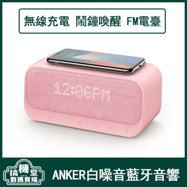 ANKER soundcore Wakey聲闊醒 收音機 鬧鐘 無線充電 白噪音 助眠 藍牙音響