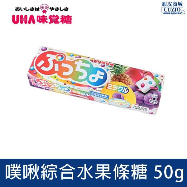 日本 UHA 味覺糖 噗啾綜合水果條糖 50g 普超軟糖
