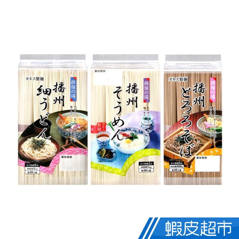 日本kanesu 播州麵 (烏龍麵/素麵/蕎麥麵) 麵條Q彈口感佳 現貨 蝦皮直送