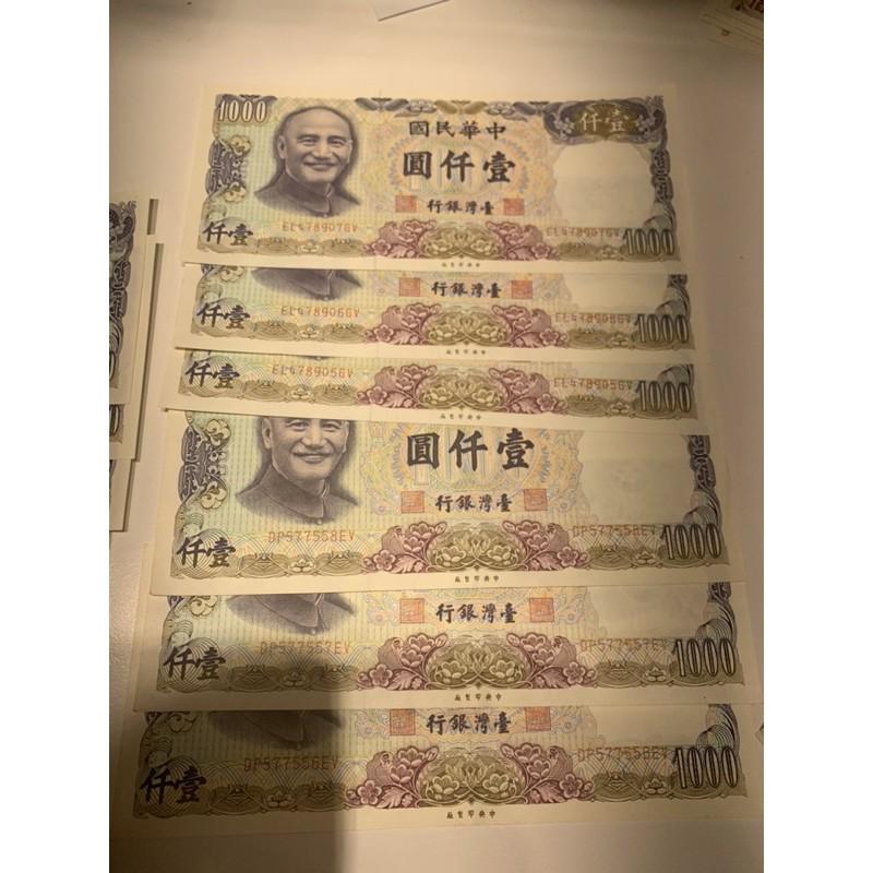 民國70年 千元舊鈔 1000元真鈔 台灣銀行發行 連號