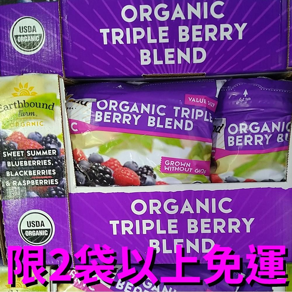 Earthbound Farm 冷凍有機三種綜合莓 1.36公斤(藍莓、黑莓、覆盆子)限2袋以上《免運》好市多線上代購