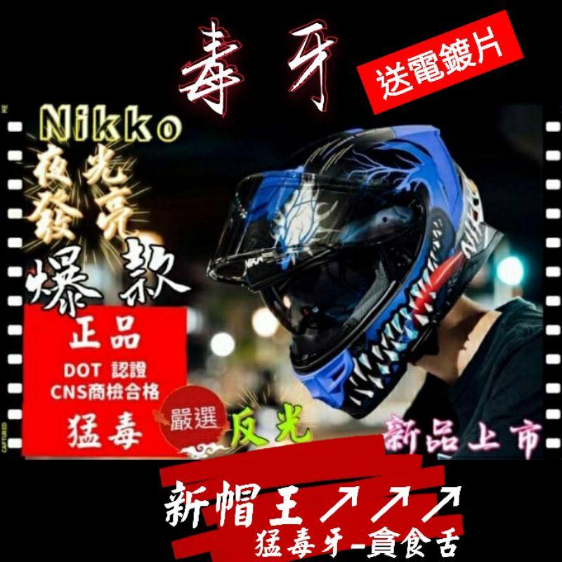 NIKKO安全帽🚀送電鍍片🚀免運 全罩式安全帽 毒牙安全帽 彩繪 夜光 猛毒 全罩式 雙鏡片 全罩安全帽 KYT3/4