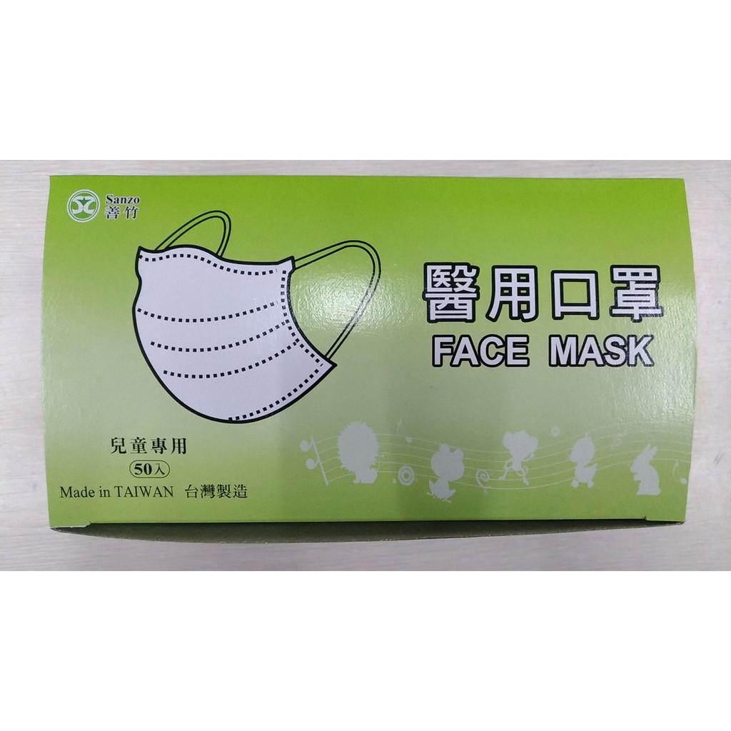 現貨特價【善竹】醫用口罩 兒童平面 50入/盒 綠