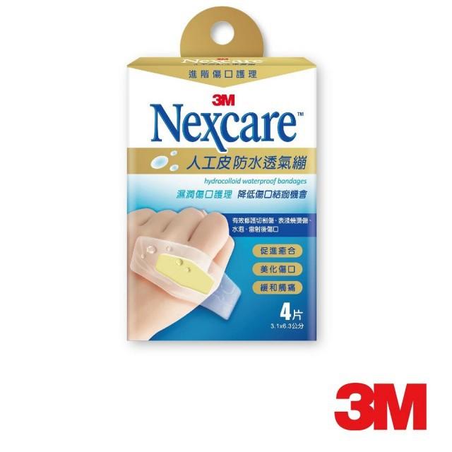 3M Nexcare 人工皮防水透氣繃 4片/5片/6片 公司貨【立赫藥局】