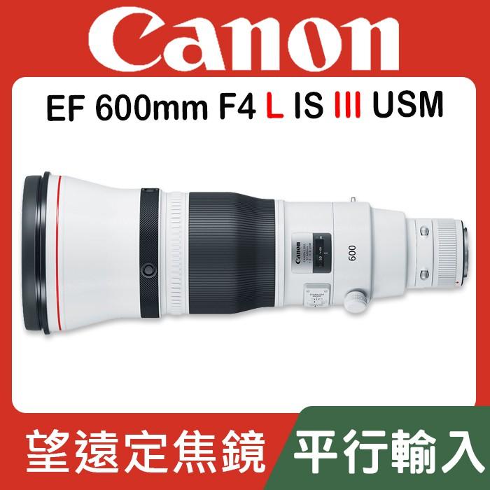 【平行輸入】 Canon EF 600mm F4 L IS III USM 超遠攝鏡頭 大砲 三代❤補貨中10908