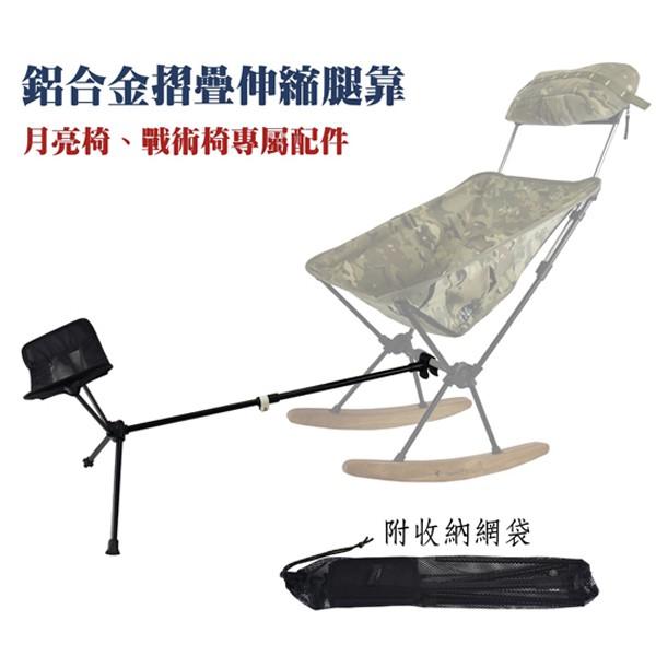 台灣-【CAMPING BAR】 戰術椅舒適腿靠 / 輕量椅 / 月亮椅 / 戰術椅 /戶外露營配件