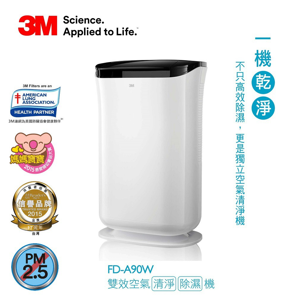 3M FD-A90W 雙效空氣清淨除濕機 廠商直送 現貨