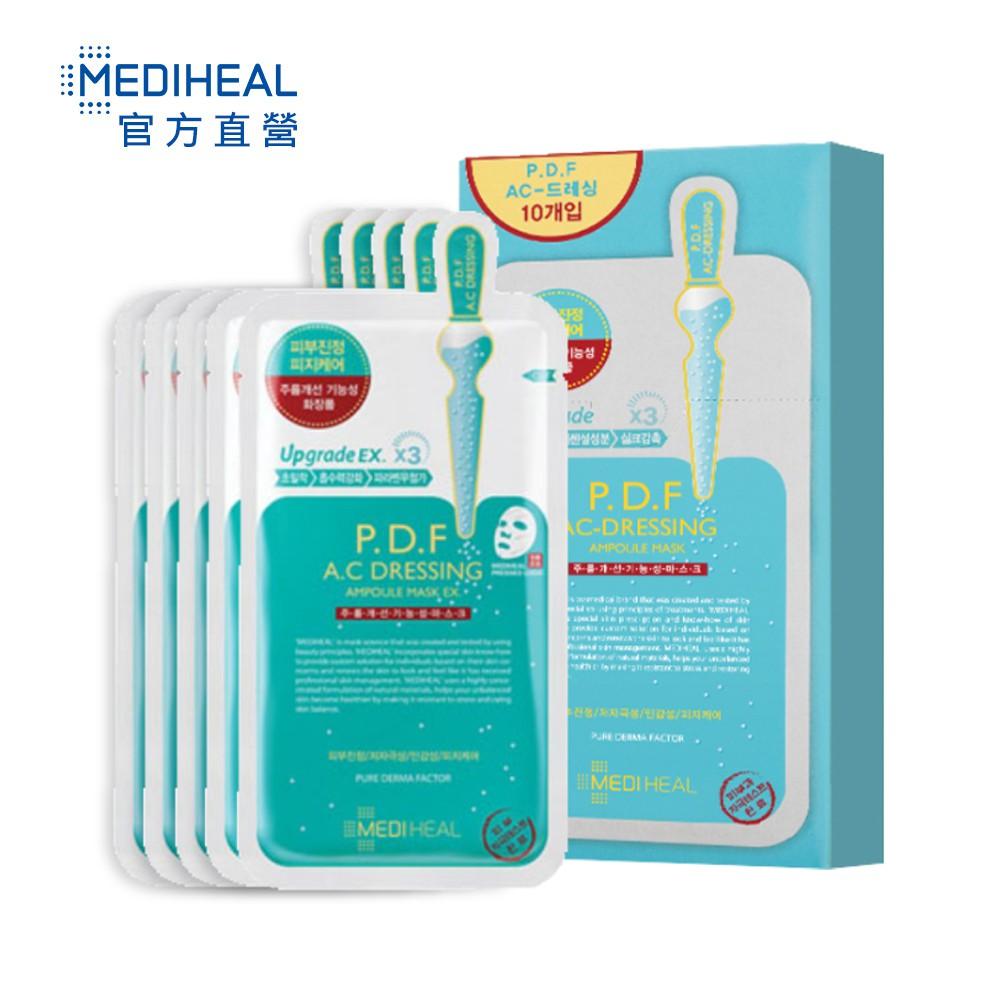 【MEDIHEAL】高效舒敏淨膚保濕導入面膜升級版27mlx10片/盒