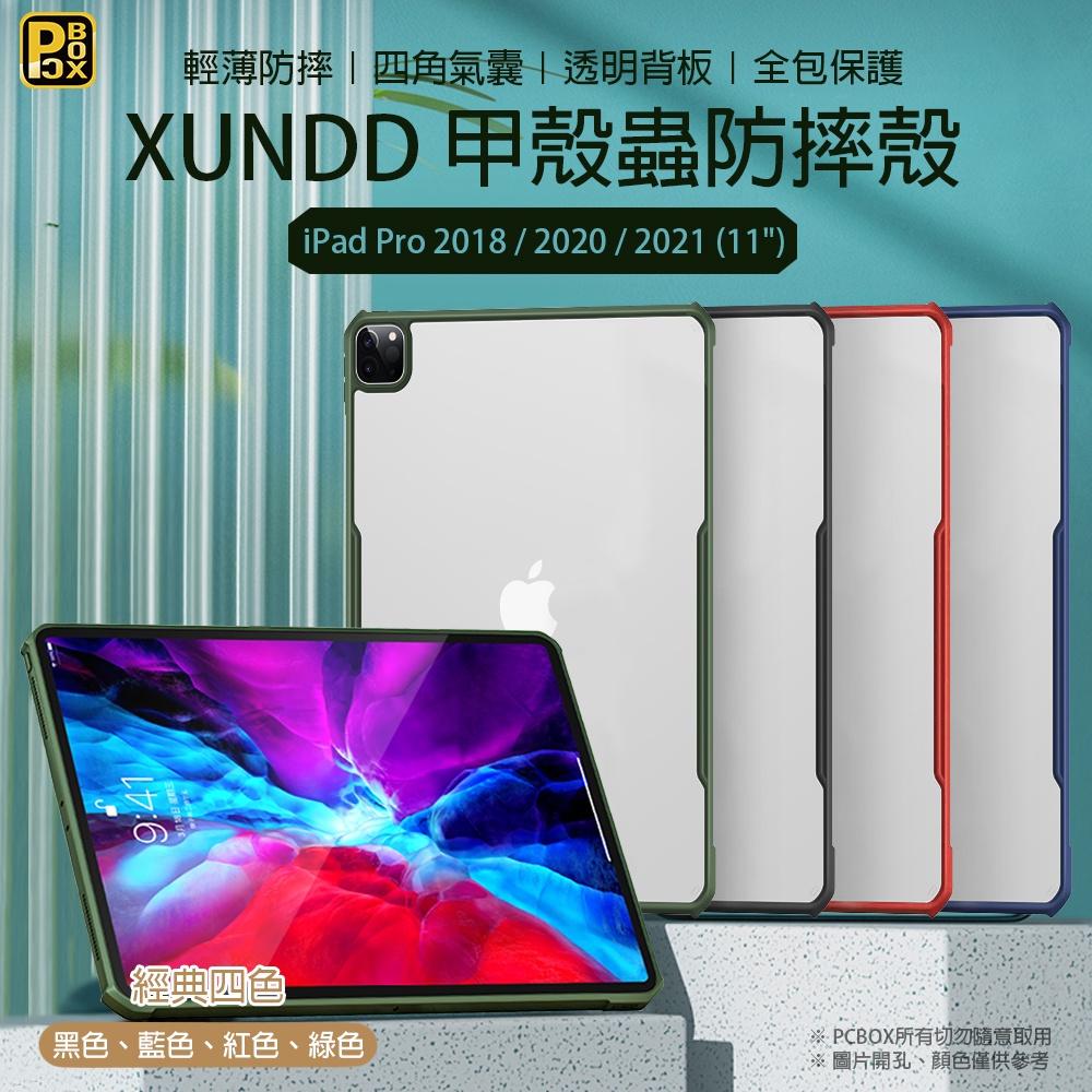 【PCBOX】XUNDD 甲殼蟲系列氣囊保護殼 Apple iPad Pro 2018/ 2020 /2021(11吋)