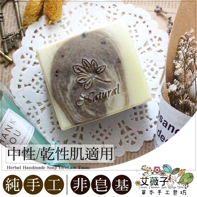 冷製手工皂BT02-8 中性/乾性肌膚 薰衣草酪梨舒緩手工皂 手工皂 香皂 草本 洗臉香皂 艾薇子天然草本純手工皂坊