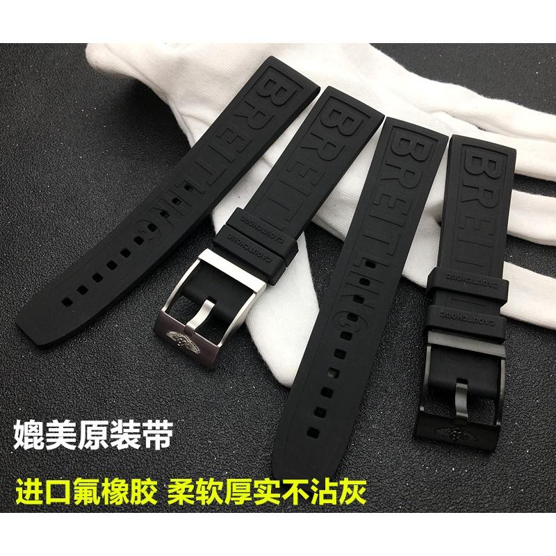 【錶帶】代用Breitling百年靈手表帶進口硅膠橡膠復仇者20/22mm超級海洋