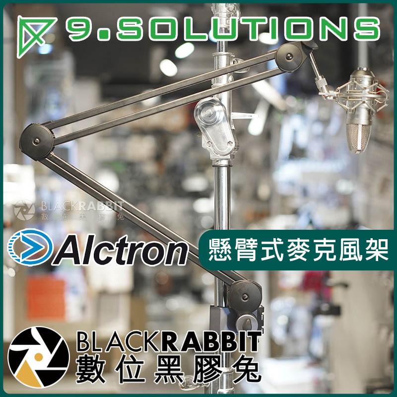 【懸臂式麥克風架 Alctron MA612B 9.SOLUTIONS 蟒蛇夾 3/8 5/8 圓桿固定關節】數位黑膠兔
