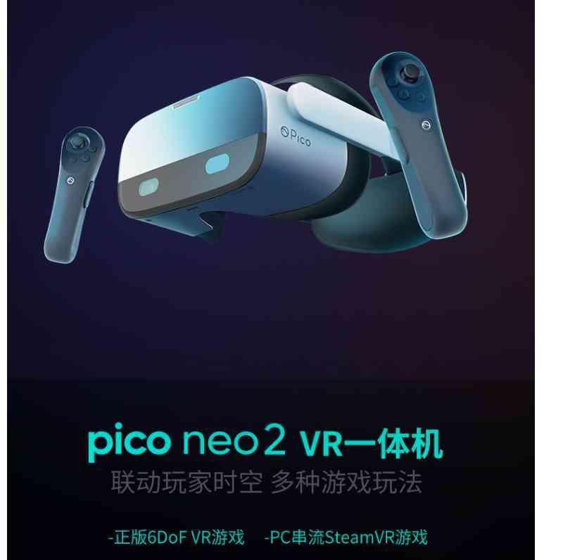 【現貨公司貨】Pico Neo2 VR一體機6DOF雙手柄無線電腦Steam游戲4K體感游戲機3D