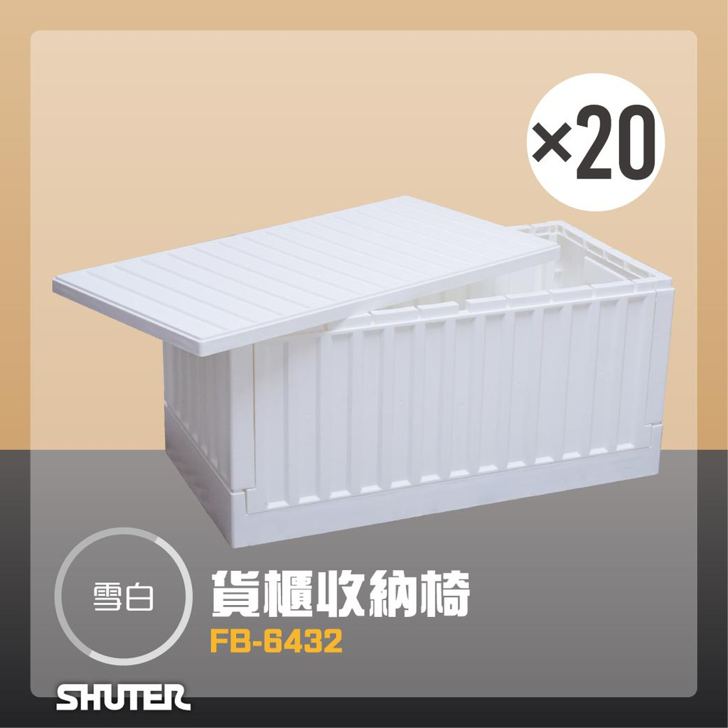 【個性收納】樹德 貨櫃收納椅 FB-6432雪白款 20入 摺疊籃 收納箱 箱子 櫃子 野餐籃 大空間 台灣製