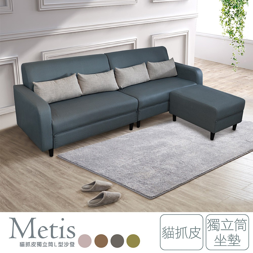 IHouse-墨提斯 貓抓皮獨立筒L型沙發