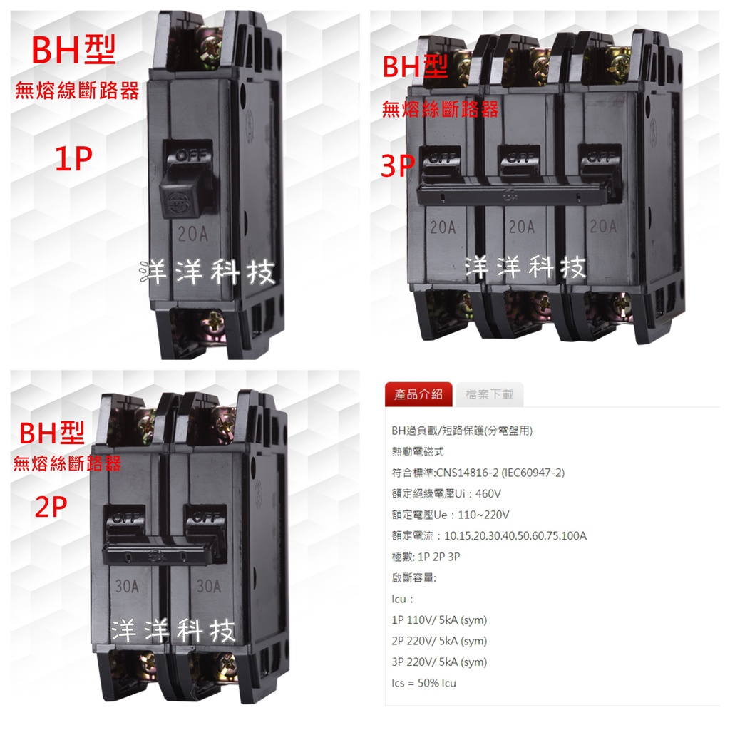 士林電機 無熔絲斷路器 BH型 1P 2P 3P 10A 15A 20A 30A 50A 75A 無熔絲開關 BH
